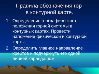 Правила обозначения гор в контурной карте. Определение географического положе...