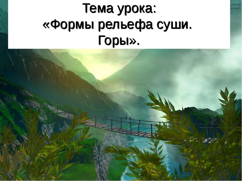 Тема урока: «Формы рельефа суши. Горы».