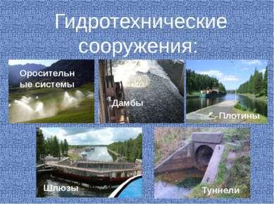Гидротехнические сооружения: Оросительные системы Дамбы Плотины Шлюзы Туннели
