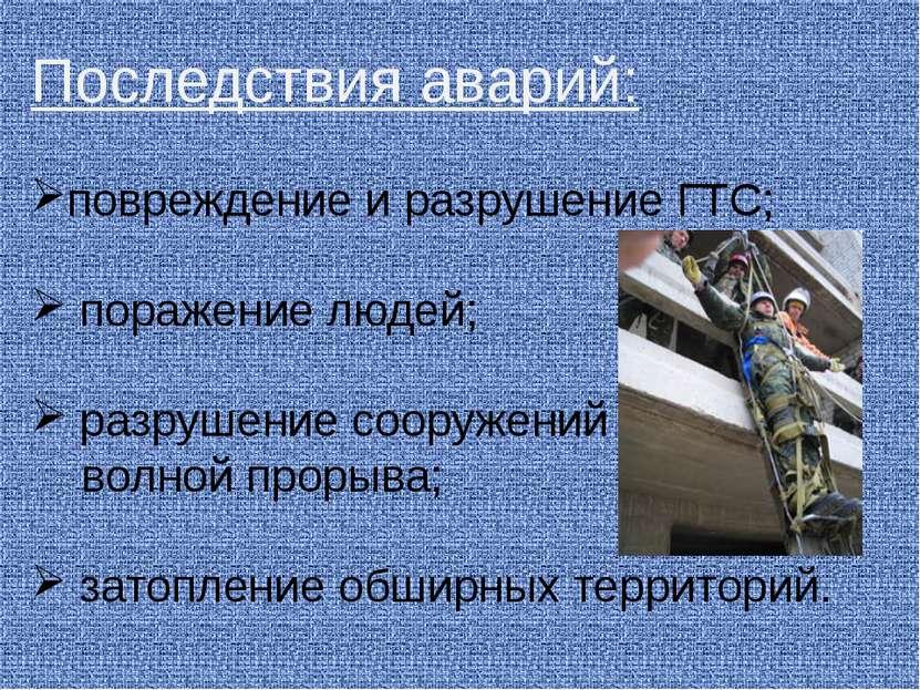 Последствия аварий: повреждение и разрушение ГТС; поражение людей; разрушение...