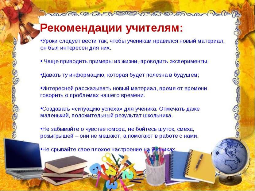 Рекомендации учителям: Уроки следует вести так, чтобы ученикам нравился новый...