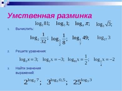 Умственная разминка Вычислить: Решите уравнения: Найти значения выражений: