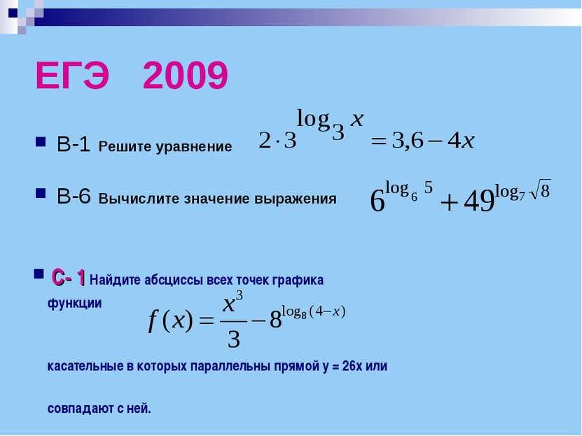 ЕГЭ 2009 В-1 Решите уравнение В-6 Вычислите значение выражения С- 1 Найдите а...