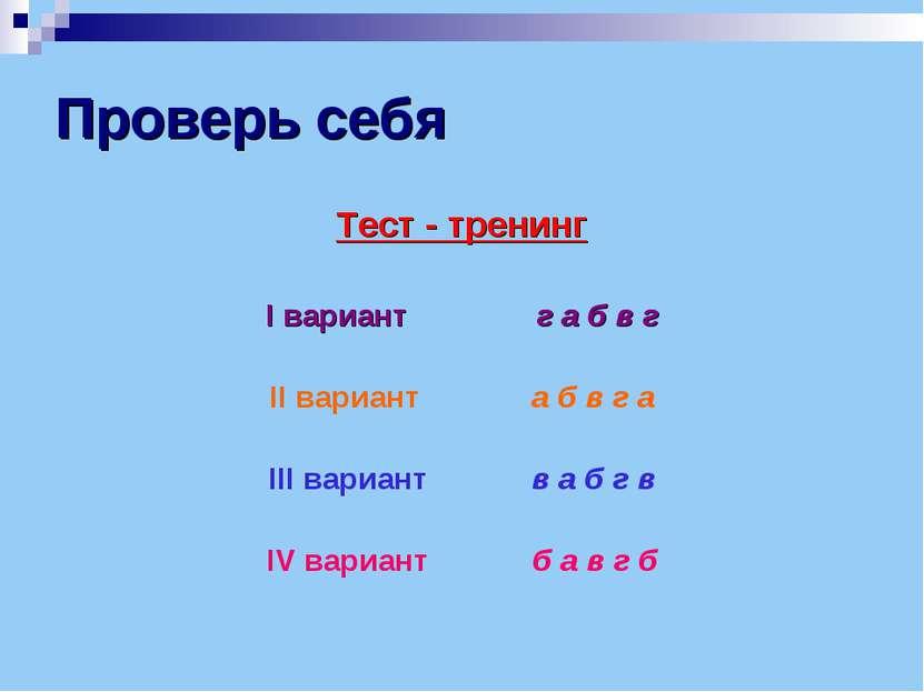Проверь себя Тест - тренинг I вариант г а б в г II вариант а б в г а III вари...