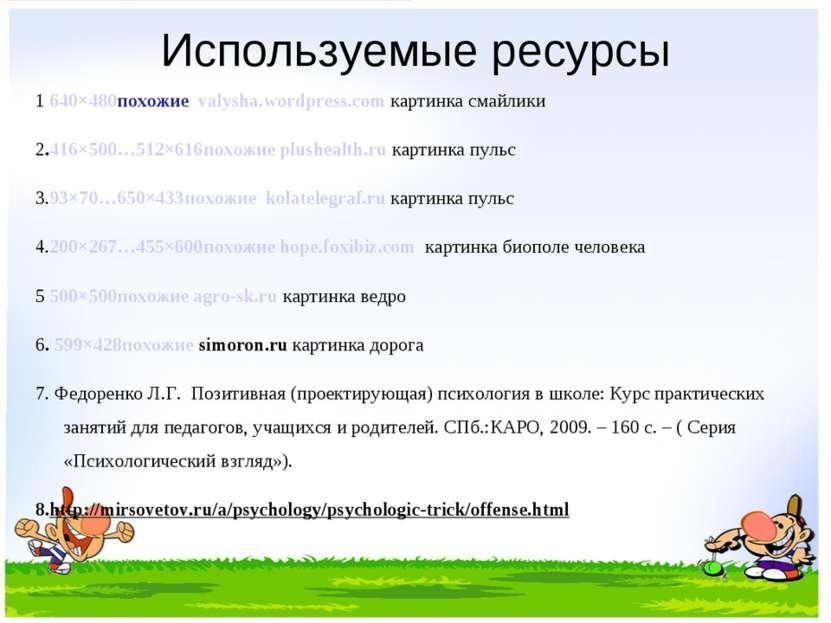 Используемые ресурсы 1 640×480похожие valysha.wordpress.com картинка смайлики...