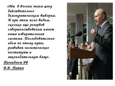 «Мы в России знаем цену действительно демократическим выборам. И при этом ясн...
