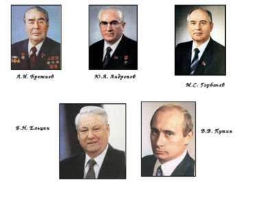 Л.И. Брежнев М.С. Горбачев Ю.А. Андропов В.В. Путин Б.Н. Ельцин