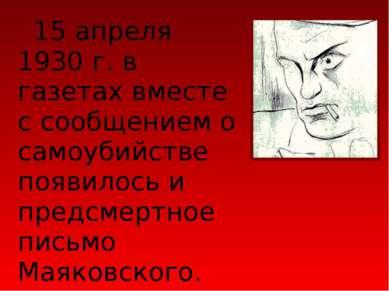 15 апреля 1930 г. в газетах вместе с сообщением о самоубийстве появилось и пр...