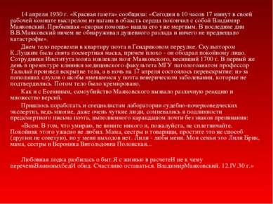 14 апреля 1930 г. «Красная газета» сообщила: «Сегодня в 10 часов 17 минут в с...