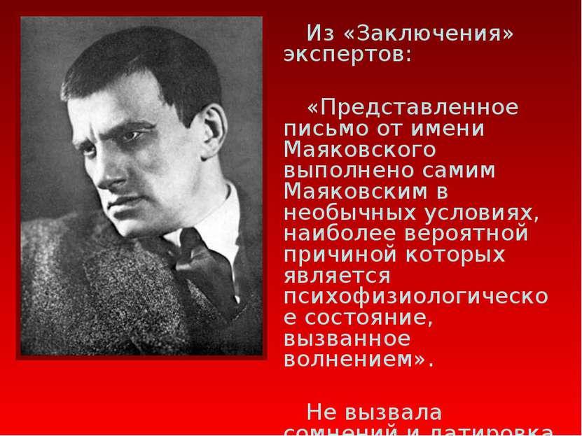 Из «Заключения» экспертов: «Представленное письмо от имени Маяковского выполн...