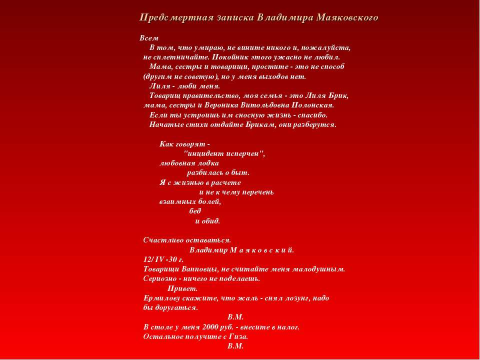 Предсмертная записка Владимира Маяковского Всем В том, что умираю, не вините ...