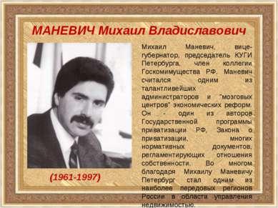 МАНЕВИЧ Михаил Владиславович Михаил Маневич, вице-губернатор, председатель КУ...