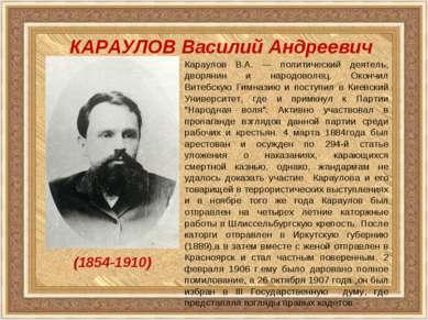 КАРАУЛОВ Василий Андреевич Караулов В.А. — политический деятель, дворянин и н...
