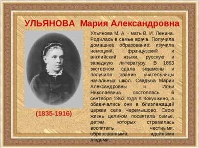 УЛЬЯНОВА Мария Александровна (1835-1916) Ульянова М. А. - мать В. И. Ленина. ...