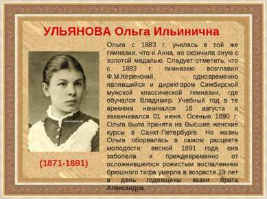 УЛЬЯНОВА Ольга Ильинична (1871-1891) Ольга с 1883 г. училась в той же гимнази...