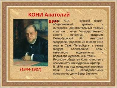 КОНИ Анатолий Фёдорович (1844-1927) Кони А.Ф. - русский юрист, общественный д...