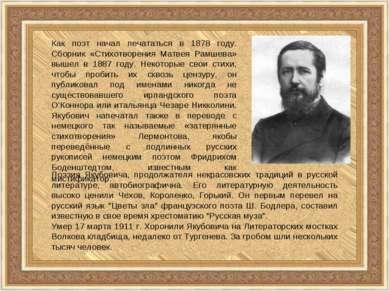 Как поэт начал печататься в 1878 году. Сборник «Стихотворения Матвея Рамшева»...