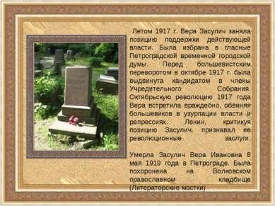 Летом 1917 г. Вера Засулич заняла позицию поддержки действующей власти. Была ...