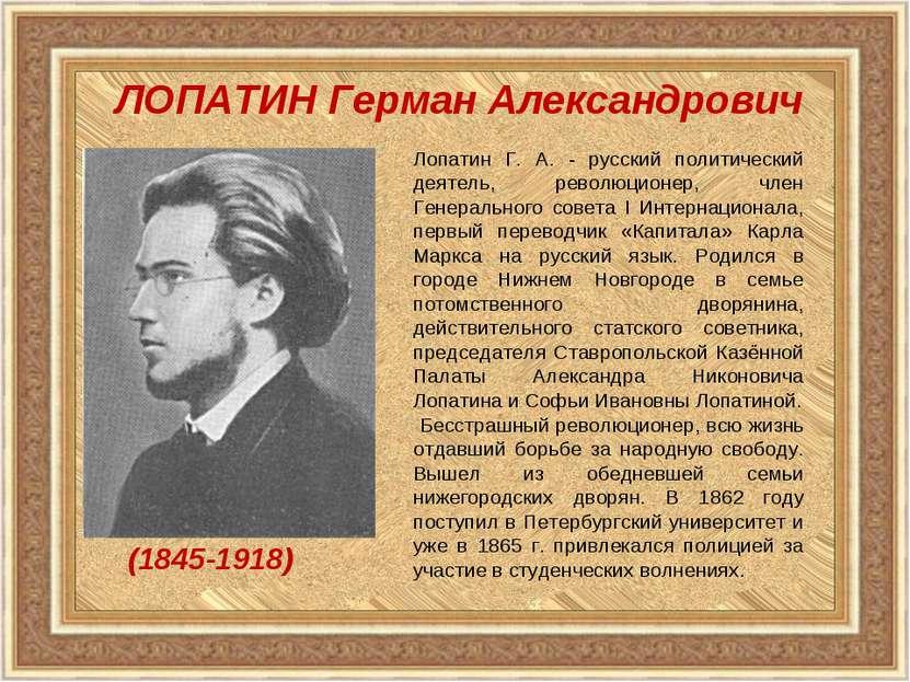 Лопатин Г. А. - русский политический деятель, революционер, член Генерального...