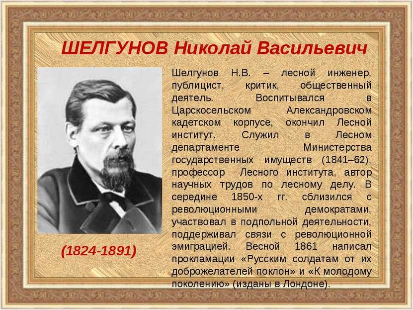 ШЕЛГУНОВ Николай Васильевич Шелгунов Н.В. – лесной инженер, публицист, критик...