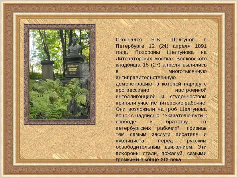 Скончался Н.В. Шелгунов в Петербурге 12 (24) апреля 1891 года. Похороны Шелгу...