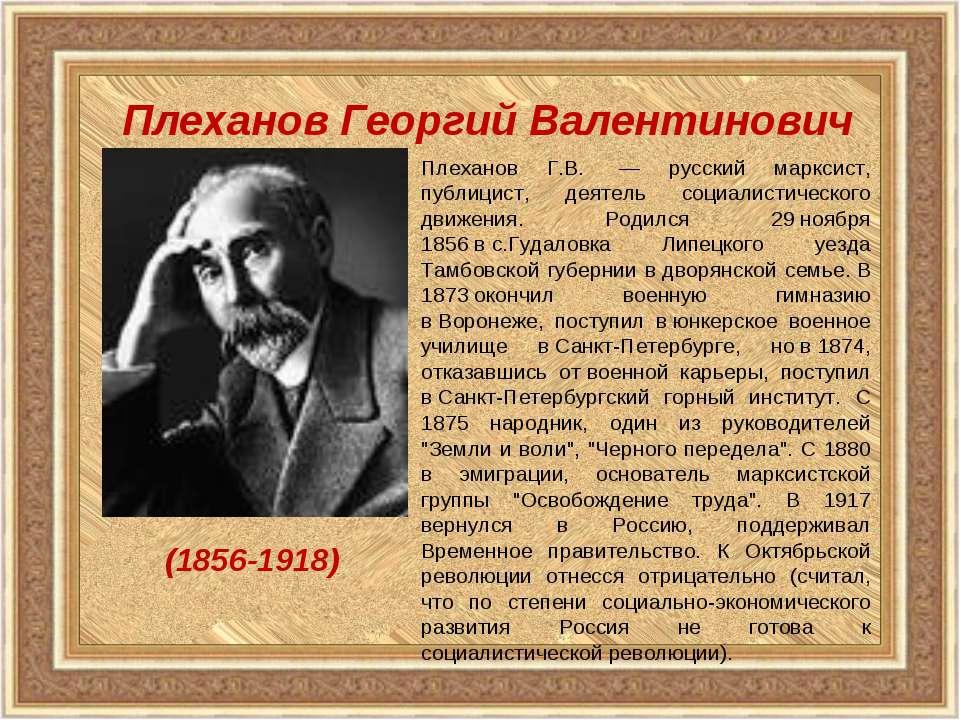 Плеханов Георгий Валентинович Плеханов Г.В. — русский марксист, публицист, д...