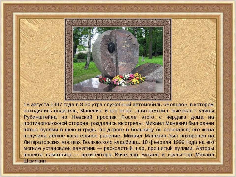 18 августа 1997 года в 8.50 утра служебный автомобиль «Вольво», в котором нах...