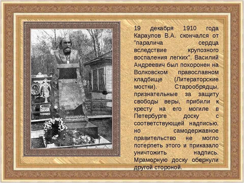 """19 декабря 1910 года Караулов В.А. скончался от """"паралича сердца вследствие к..."""