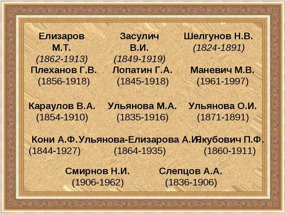 Елизаров М.Т. (1862-1913) Засулич В.И. (1849-1919) Шелгунов Н.В. (1824-1891) ...