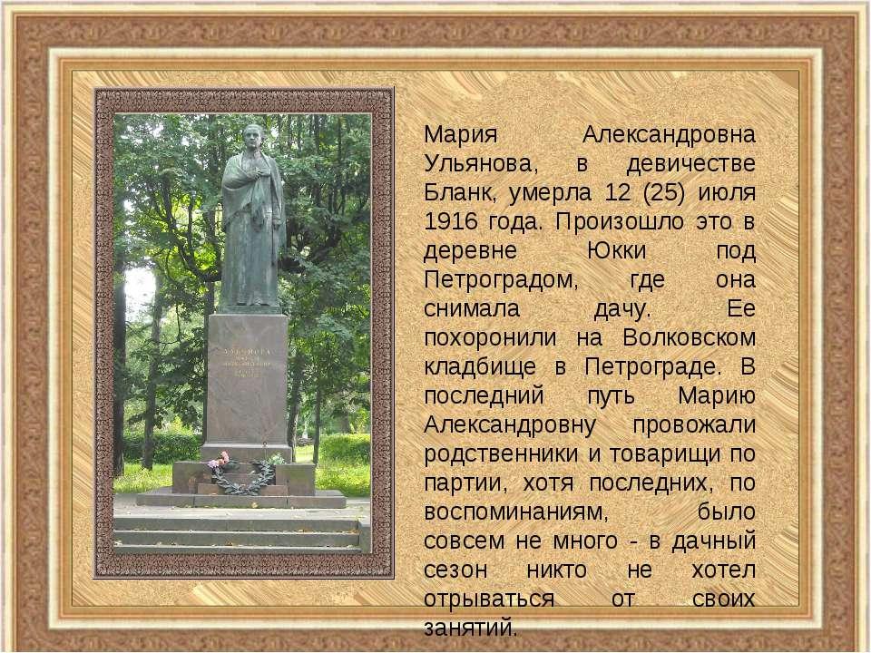 Мария Александровна Ульянова, в девичестве Бланк, умерла 12 (25) июля 1916 го...