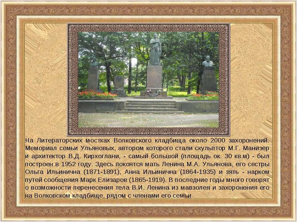 На Литераторских мостках Волковского кладбища около 2000 захоронений. Мемориа...
