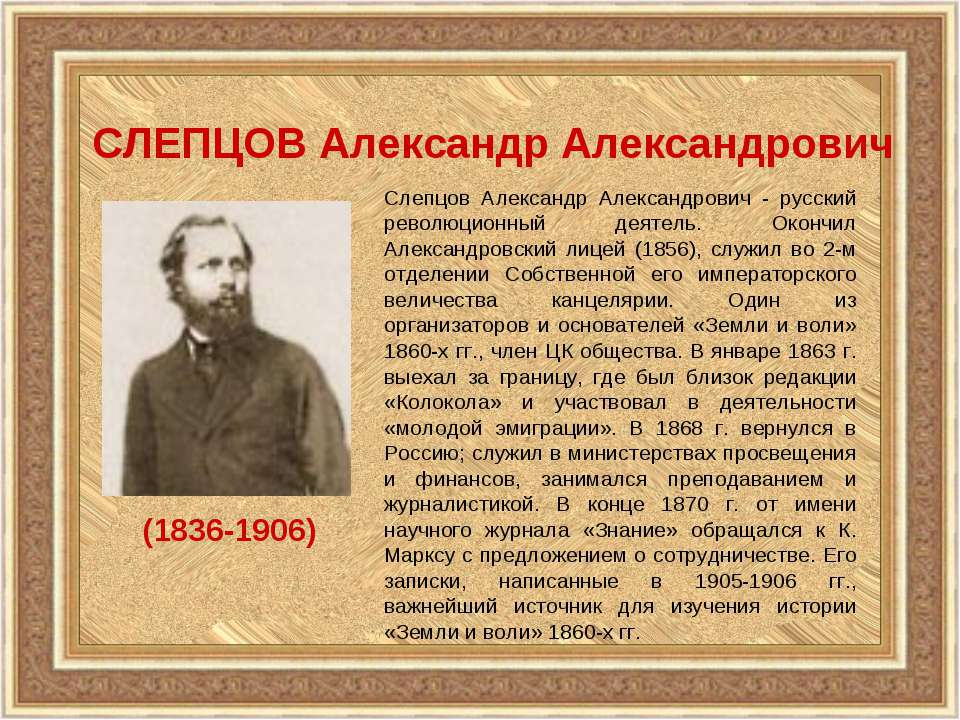 СЛЕПЦОВ Александр Александрович (1836-1906) Слепцов Александр Александрович -...