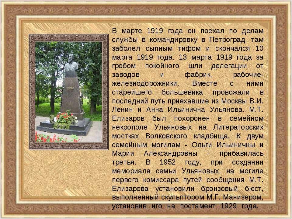 В марте 1919 года он поехал по делам службы в командировку в Петроград, там з...