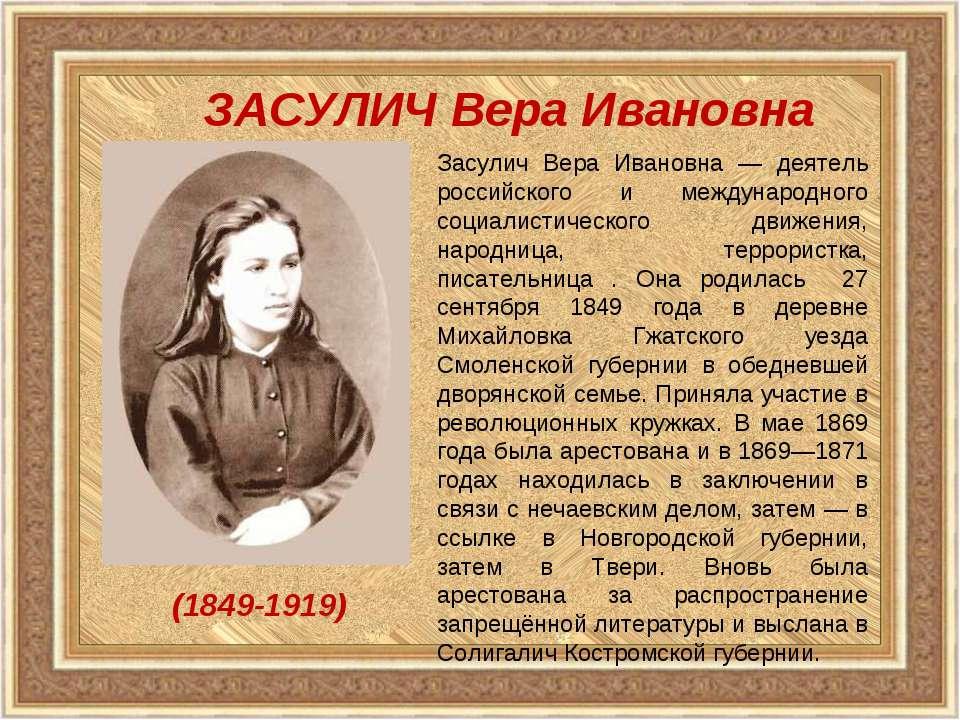 ЗАСУЛИЧ Вера Ивановна Засулич Вера Ивановна — деятель российского и междунаро...