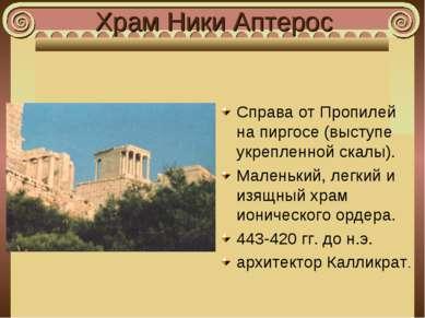 Храм Ники Аптерос Справа от Пропилей на пиргосе (выступе укрепленной скалы). ...