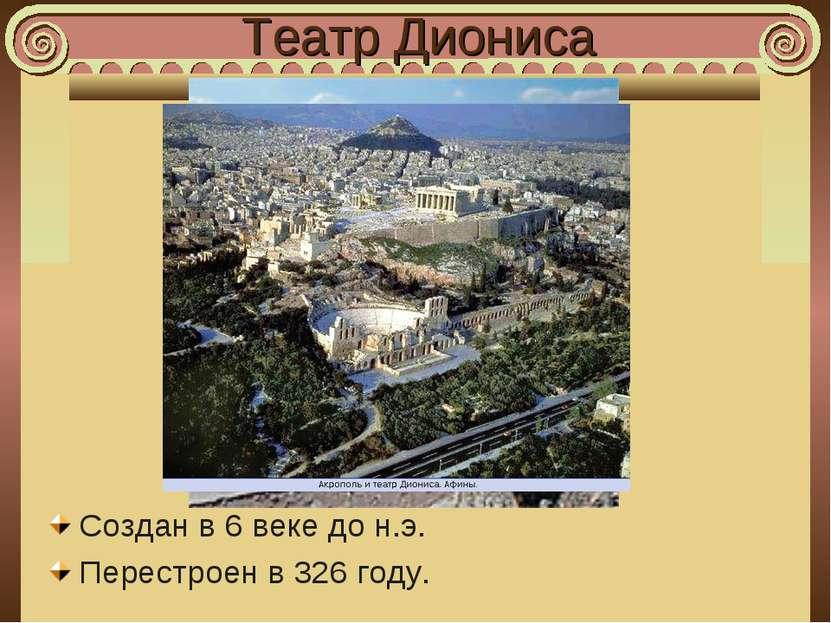 Театр Диониса Создан в 6 веке до н.э. Перестроен в 326 году.