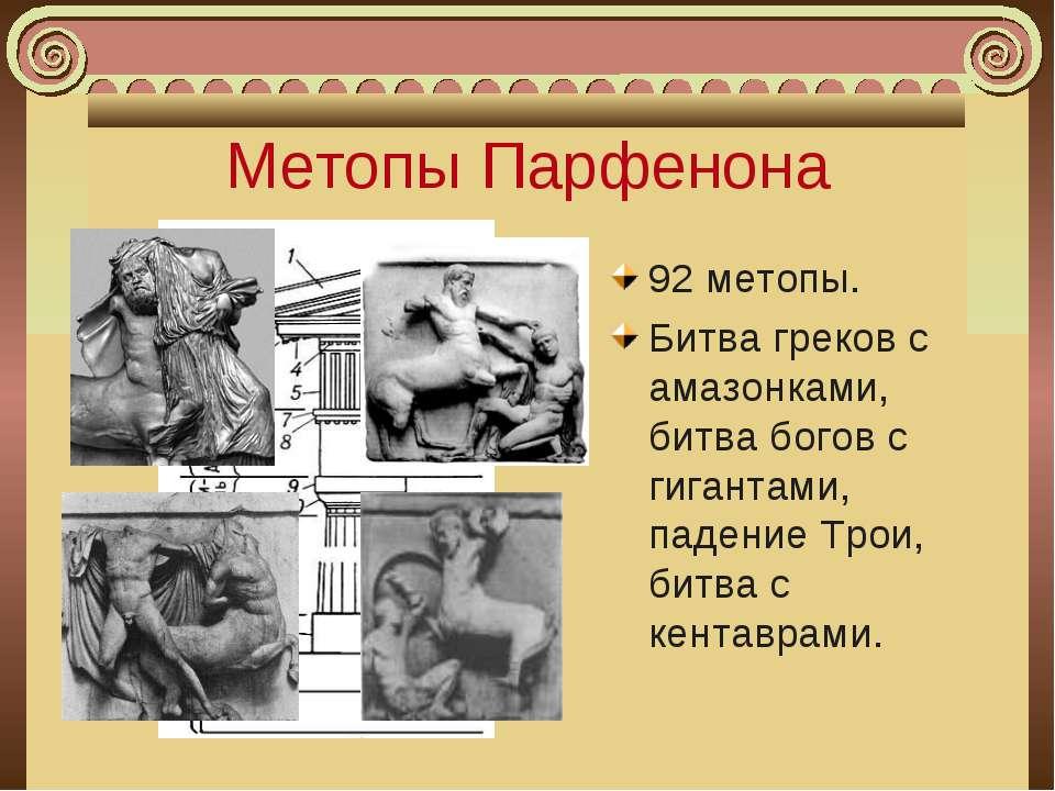 Метопы Парфенона 92 метопы. Битва греков с амазонками, битва богов с гигантам...