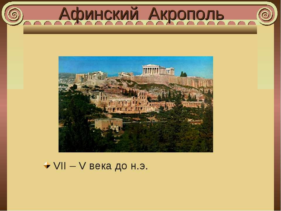 Афинский Акрополь VII – V века до н.э.