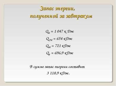 Запас энергии, полученной за завтраком QБ = 1047 к Дж QСМ = 654 кДж QМ = 721...
