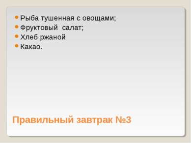 Правильный завтрак №3 Рыба тушенная с овощами; Фруктовый салат; Хлеб ржаной К...