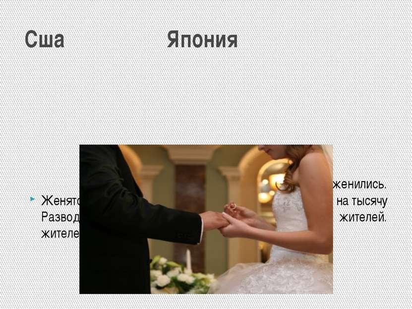 Сша Япония Женятся потому ,что любят. Разводы - 5-6 на тысячу жителей. Любят ...