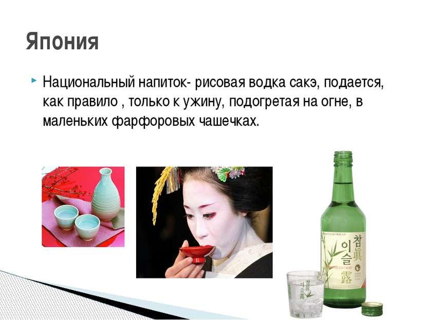 Национальный напиток- рисовая водка сакэ, подается, как правило , только к уж...