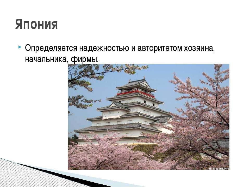 Определяется надежностью и авторитетом хозяина, начальника, фирмы. Япония