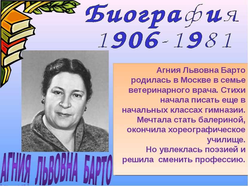 Агния Львовна Барто родилась в Москве в семье ветеринарного врача. Стихи нача...