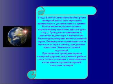 В годы Великой Отечественной войны форма пионерской работы была перестроена п...