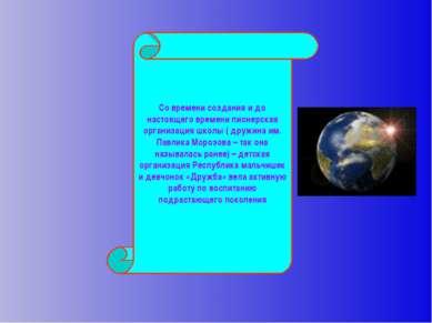 Со времени создания и до настоящего времени пионерская организация школы ( др...