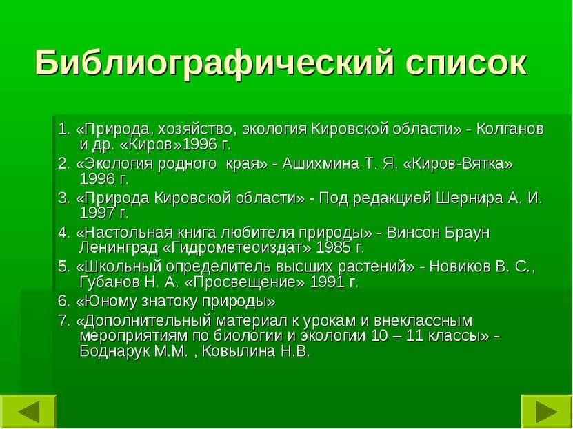 Библиографический список 1. «Природа, хозяйство, экология Кировской области» ...