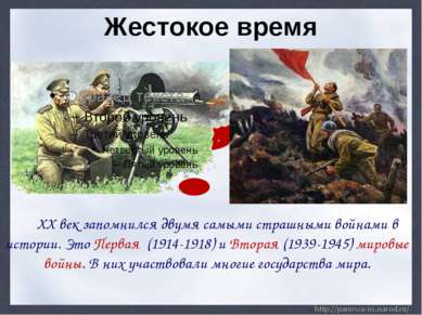 Жестокое время XX век запомнился двумя самыми страшными войнами в истории. Эт...
