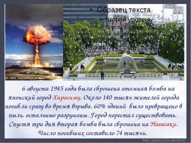 6 августа 1945 года была сброшена атомная бомба на японский город Хиросиму. О...