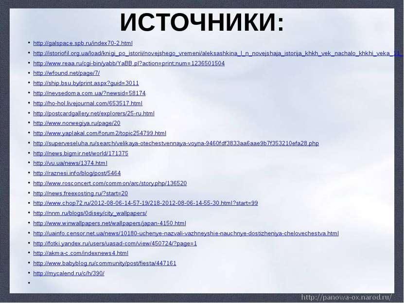 ИСТОЧНИКИ: http://galspace.spb.ru/index70-2.html http://istoriofil.org.ua/loa...